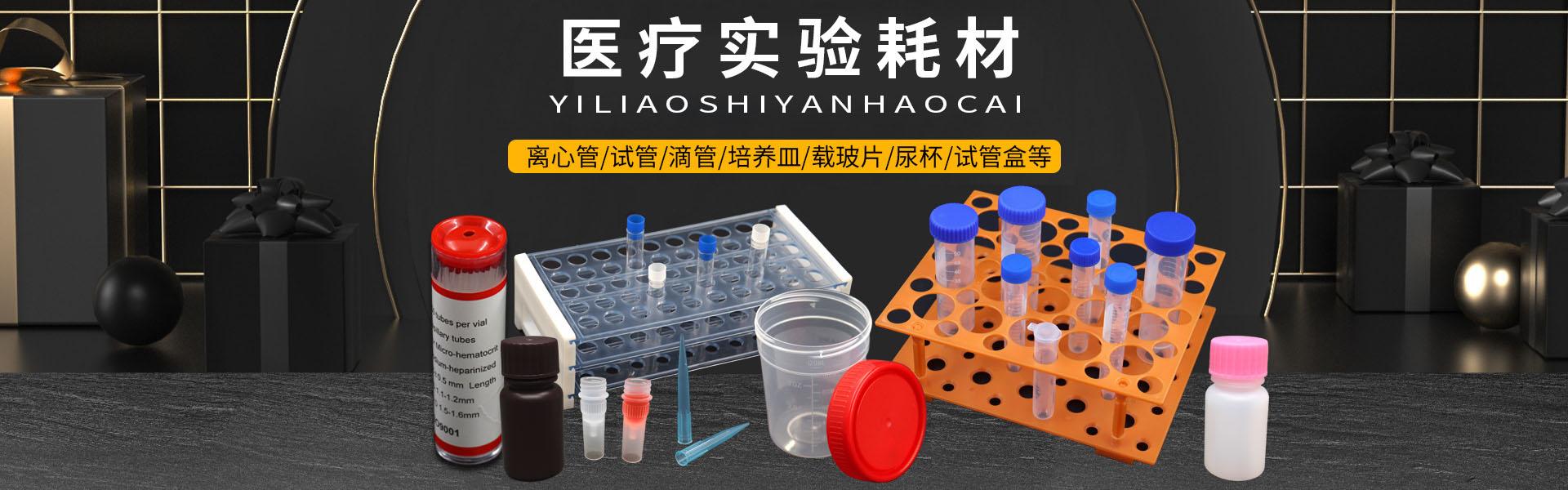 医疗实验塑料制品