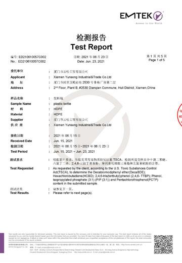 HDPE瓶 TSCA五项检测报告