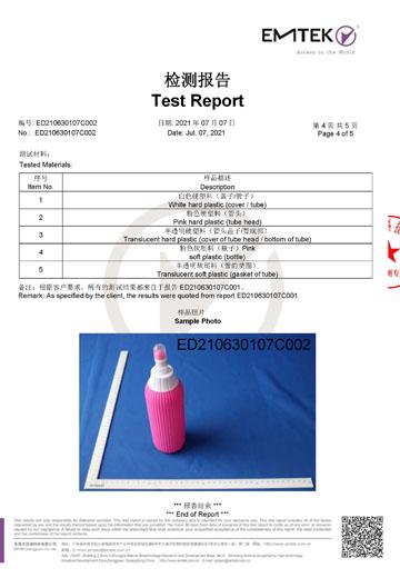 云松洁身器型号PB500检测报告