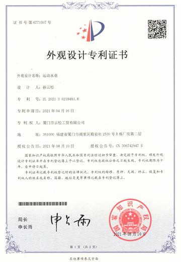健身大水壶专利证书